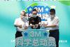 """3M""""科学总动员""""系列活动今夏启航,激荡青少年的探索之心"""