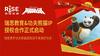 瑞思獲功夫熊貓IP授權,領航素質教育領域創新性探索
