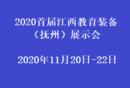 2020首届江西教育装备(抚州)展示会<span>2020年11月20日-22日</span>