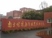 """南京特殊教育职业技术学院""""全功能教室信息报警装置""""工程案例"""