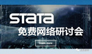 Stata软件(美国)近期免费网络研讨会