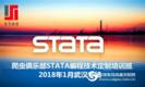 爬虫俱乐部Stata编程培训班—1月武汉专场