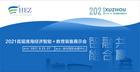 2021首届淮海经济区智能+教育装备展示会