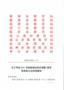 首届淮海经济区智能+教育装备展示会暨走进智能课堂高峰论坛
