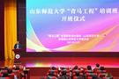 """山东师范大学""""青马工程""""2021年秋季学期培训班开班"""