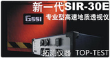 SIR-30E新一代高速24位專業地質雷達儀    GSSI地質雷達