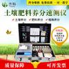 方科土壤養分檢測儀FK-CT01土壤養分檢測儀廠家直銷