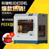 河南PEEK 3d打印机碳纤维尼龙特种材料专用快速成型设备