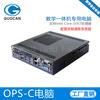 i3-6代OPS电脑主机适配长虹多媒体插拔式教学一体机配置可定制