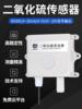 建大仁科二氧化硫传感器RS-SO2-*-2厂家直销