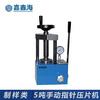 嘉鑫海压片机JYP-5手动指针压片机