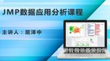 JMP数据应用分析课程