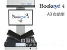 A3幅面自助型檔案書刊掃描儀 博愛(bookeye4)