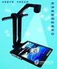 网络教学设备高清光学台式视频展示台 实物展示台