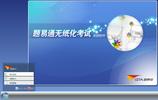 題易通無紙化考試系統軟件(國泰安)