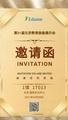 中教启星邀您相聚第31届北京教育装备展