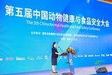 杭州大微带您走进第五届中国动物健康与食品安全大会(CAFA2021)
