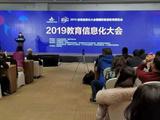 奧威亞在2019年中國教育技術協會上搞事情啦!