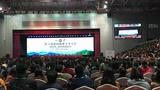 澳作受邀參加第六屆中國林業學術大會