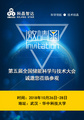 深圳科晶将参加第5届全国储能科学与技术大会