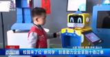 """校园来了位""""新同学""""沃柯雷克晨检机器人——苏州电视台关注报道"""