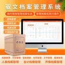 档案管理系统、档案管理软件、企业人事档案管理