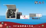 NMT活体肿瘤工作站