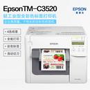 Epson TM-C3520 轻工业型全彩色标签打印机