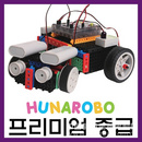 hunarobo class2机器人
