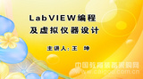 LabVIEW编程及虚拟仪器设计