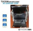 TVCOM汤威克SE-2200/MS-2200高清6路移动演播室箱载导播台切换台