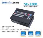 洋铭SE-3200 HD 12通道切换台