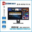安尼兴业慕课微课制作系统XMCP-700(1通道)、XMCP-800(2通道)
