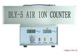 DLY-5 空气负离子浓度测定仪