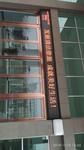 河南科視電子半戶外文字led顯示屏