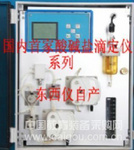 在线氨水滴定仪/氨水浓度滴定仪/高精度氨水分析仪
