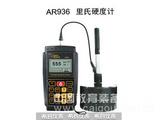 香港希玛smartsensor里氏硬度计AR936