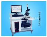 精子質量分析儀(有注冊證)  產品貨號: wi102615 產    地: 國產