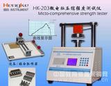 中山哪家生产的纸箱边压强度测试仪比较好!首选恒科仪器厂家直销