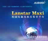 南京欧巴马LanStar Maxi 校园电脑及机房监管软件
