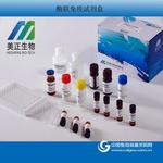 江苏美正兽药残留快速检测磺胺类( SAS)多残留 ELISA检测试剂盒