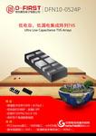 RCLAMP0524P4多路集成ESD保护芯片超低电容TVS阵列