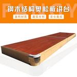 钢木结构奥松板讲台