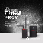 无线视频传输器TV-S100 高清户外直播录播 150米无线连接
