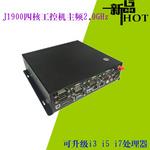 迷你工业主机赛扬J1900四核处理器工控机