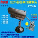 供應 PUTAL PTC03A  紅外夜視串口攝像頭