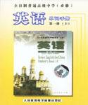 全日制普通高级中学(必修)英语单词手册第一册(上)