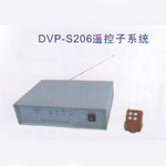 DVP 控制子系统