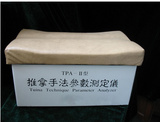 TPA-Ⅱ型推拿手法测定仪