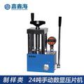嘉鑫海压片机JYP-24S手动数显压片机